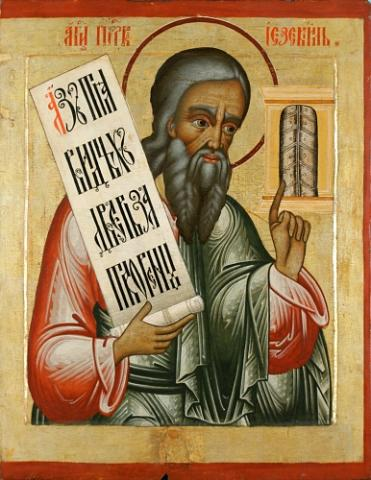 Icon of the Prophet Ezekiel via Wiki Commons, http://bit.ly/xLsxE4.